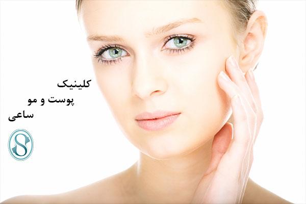کلینیک تخصصی زیبایی پوست و مو ساعی – لیزر موهای زائد صورت - 5