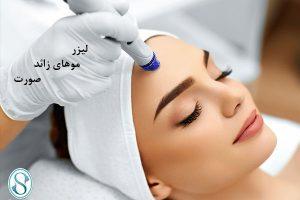 کلینیک تخصصی زیبایی پوست و مو ساعی – لیزر موهای زائد صورت - 4